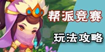 梦幻西游无双版帮派竞赛攻略 帮派竞赛怎么玩