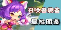 梦幻西游无双版召唤兽装备大全 召唤兽装备哪个好
