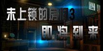 解谜王者即将归来 《未上锁的房间3》将于十月上架