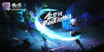 网易格斗手游新作《魂之幻影》玩法曝光