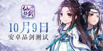 《仙剑五前传》手游10月9日品剑测试 全新内容公布