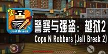 《警察与强盗:越狱2》评测 高度自由的越狱游戏
