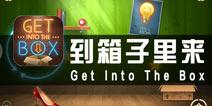 《到箱子里来》评测 创意十足且无限可能的游戏