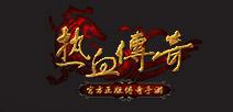 热血传奇手机版10月新版本《胜者为王》终极揭秘