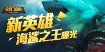 《全民超神》新英雄曝光 海鲨之王将亮相