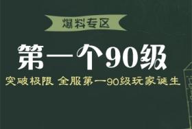 梦幻西游手游全服第一90级玩家诞生 突破极限