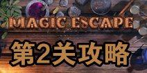 魔法逃脱Magic Escape第2关攻略 图文通关详解