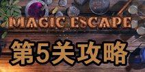 魔法逃脱Magic Escape第5关攻略 图文通关详解