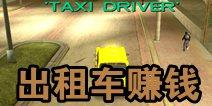侠盗猎车手罪恶都市赚钱方法 出租车载客赚钱