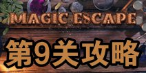 魔法逃脱Magic Escape第9关攻略 图文通关详解
