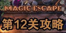 魔法逃脱Magic Escape第12关攻略 图文通关详解