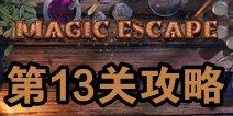 魔法逃脱Magic Escape第13关攻略 图文通关详解