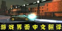 死亡飞车界面中文翻译 怎么进入游戏
