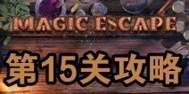 魔法逃脱Magic Escape第15关攻略 图文通关详解