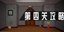 盒子屋门外有门3第四关攻略 Door Series 3第4关怎么过