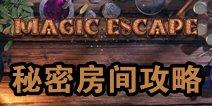 魔法逃脱Magic Escape秘密房间攻略 图文通关详解