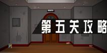 盒子屋门外有门3第五关攻略 Door Series 3第5关怎么过