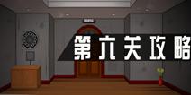 盒子屋门外有门3第六关攻略 Door Series 3第6关怎么过