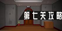 盒子屋门外有门3第七关攻略 Door Series 3第7关怎么过