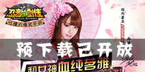 制霸忍界 《忍者萌剑传》安卓版10月15日火爆开放