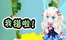 小花仙四格漫画 可爱的熊猫