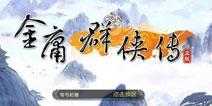 《金庸群侠传》手游10月首测 徐昌隆担当游戏顾问
