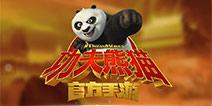 《功夫熊猫》官方终极内测10.22火热开启