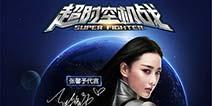 张馨予代言飞机游戏《超时空机战》 挑战科幻风