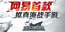 拟真海战手游《末日孤舰》双版公测来袭 争当海上霸主