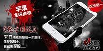 《死亡日记》获苹果全球推荐 中国区双榜第一