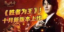 """《热血传奇手机版》十月新版本""""胜者为王""""上线"""
