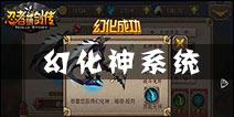忍者萌剑传幻化神怎么玩 幻化神系统详解