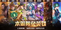 王者荣耀本周限免英雄【10.19-10.25】