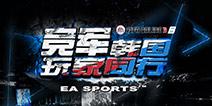 足球网游FIFA ONLINE 3 ASIAN CUP重磅来袭