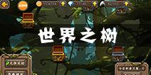 忍者萌剑传世界之树系统介绍 世界之树攻略技巧分享