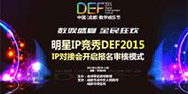 影音漫游各领域明星IP竞秀DEF2015 IP对接会开启报名审核模式