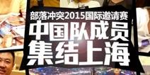 《部落冲突》2015国际邀请赛 中国队成员集结上海