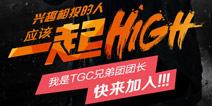 郑伊健担任TGC兄弟团团长 热血传奇战起来!