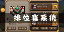 忍者萌剑传排位赛系统详解 竞技场玩法说明