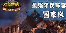 忍者萌剑传国家队阵容推荐 平民最强阵容解析