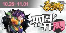 【本周开测】:王者荣耀 龙门镖局 金庸群侠传