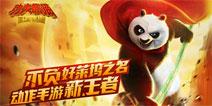 《功夫熊猫》特色武器之绿玉棍:竹刺生长 百兵之王