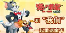 延续童年乐趣《猫和老鼠官方手游》更新至1.3.0版本