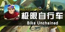 《极限自行车》评测 特技飞车表演