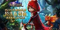《有杀气童话》更新1.1版本 新增记忆之轮玩法
