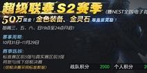 乱斗西游2超级联赛s2赛季赛程规则