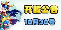 神武2手游10月30日开新服 本周将出新地图新宠物