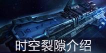 时空召唤时空裂隙玩法介绍 3V3中路大乱斗图文解析