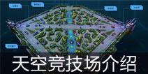 时空召唤天空竞技场介绍 5V5大地图对抗玩法解析