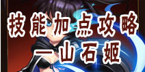 角头联盟山石姬技能加点攻略―拿着刀的远攻